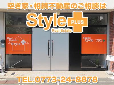 Style(+) スタイルプラス