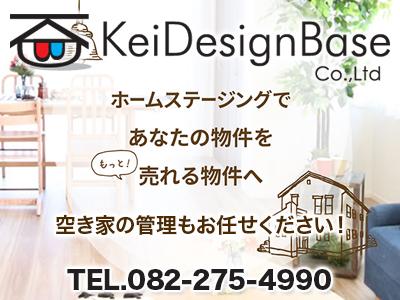株式会社Kei Design Base