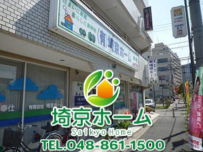 有限会社埼京ホーム