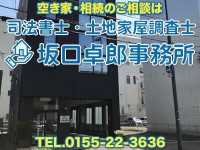 司法書士・土地家屋調査士 坂口卓郎事務所