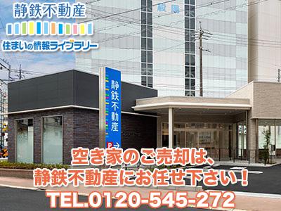 静鉄不動産住まいの情報ライブラリー静岡店 静岡鉄道株式会社