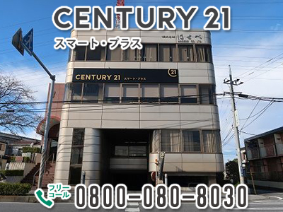 センチュリー21 スマート・プラス株式会社