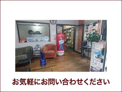 クラソル 有限会社田榁木材店