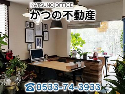 かつの不動産(KATSUNO OFFICE)