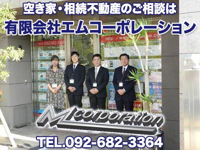有限会社エムコーポレーション 千早駅前店