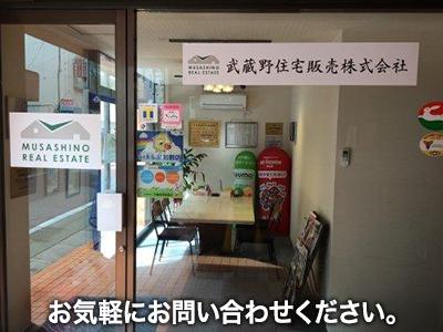 武蔵野住宅販売株式会社
