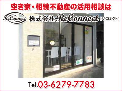 株式会社 ReConnect