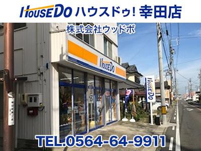 ハウスドゥ!幸田店 株式会社ウッドボ