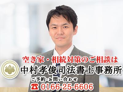 中村孝俊司法書士事務所