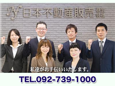 日本不動産販売 株式会社
