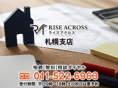 司法書士法人ライズアクロス 札幌支店
