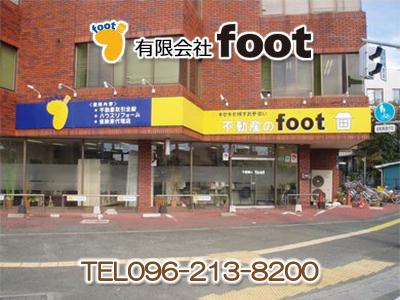 有限会社 foot