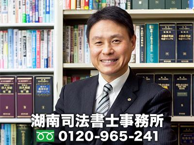 湖南司法書士事務所