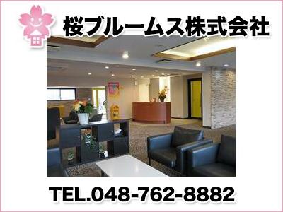 桜ブルームス株式会社