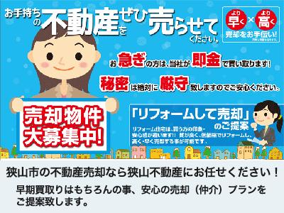 狭山不動産株式会社 仲介・買取センター