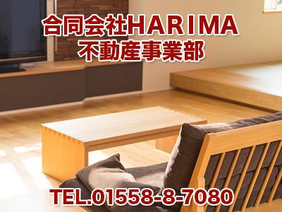 合同会社HARIMA 不動産事業部