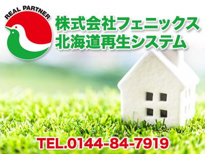 株式会社フェニックス北海道再生システム