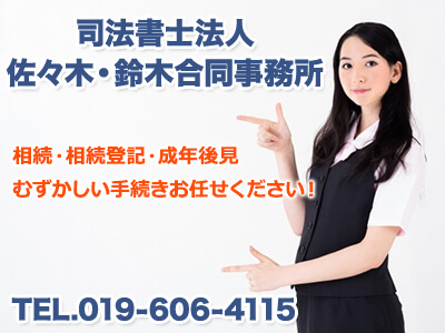 司法書士法人 佐々木・鈴木合同事務所