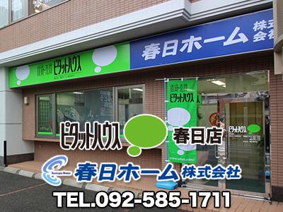 ピタットハウス春日店 春日ホーム