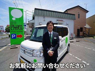 ピタットハウス那須大田原店 那須野不動産株式会社