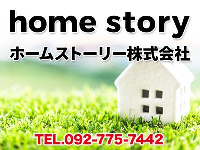 home story 株式会社 (ホームストーリー)