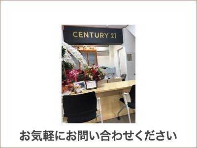 センチュリー21 株式会社オフィス山縣