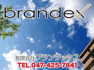有限会社ブランデックス