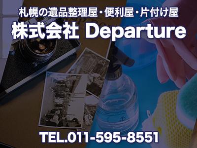 株式会社 Departure
