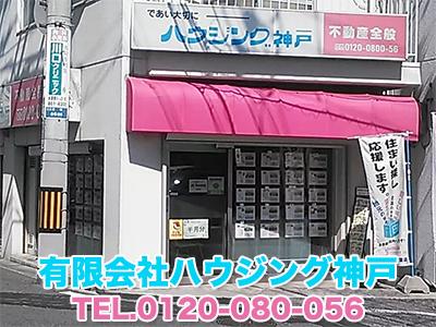 有限会社ハウジング神戸