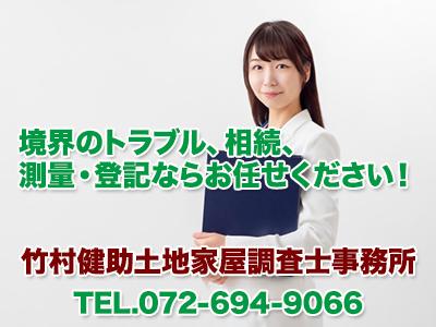 竹村健助土地家屋調査士事務所