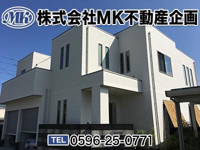 株式会社MK不動産企画