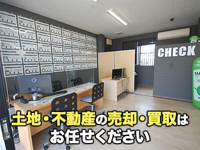 チェック 飯塚店