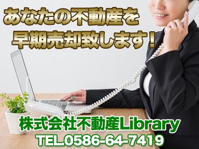 株式会社不動産Library