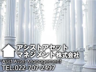 アシストアセットマネジメント株式会社