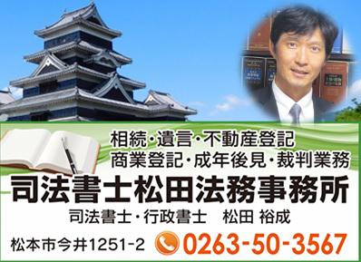 司法書士松田法務事務所