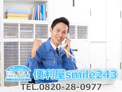 便利屋 smile243
