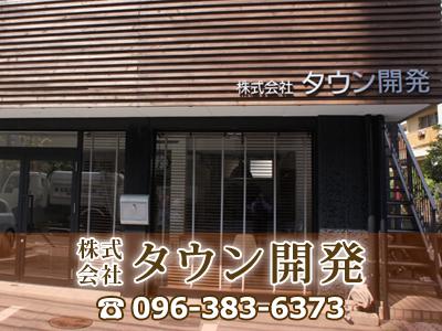 株式会社タウン開発