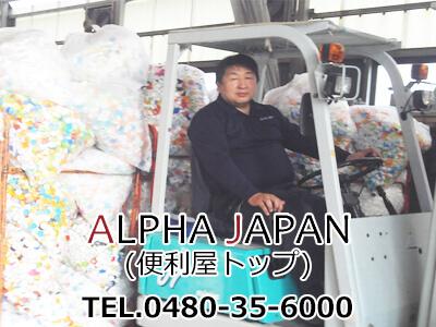 アルファ・ジャパン(便利屋トップ)