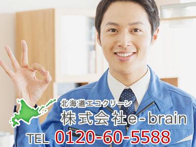 株式会社e-brain