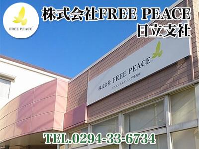 株式会社FREE PEACE 日立支社