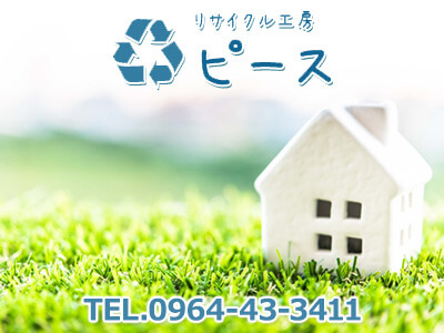 リサイクル工房ピース
