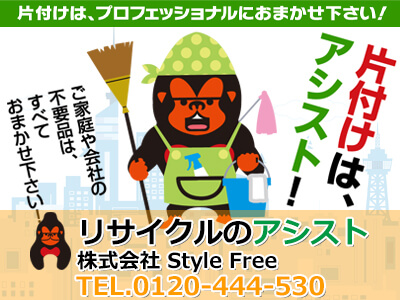リサイクルのアシスト 株式会社 Style Free