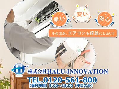 株式会社HALU-INNOVATION(ハル イノベーション)
