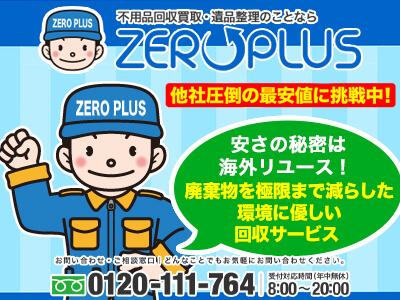ZEROPLUS株式会社