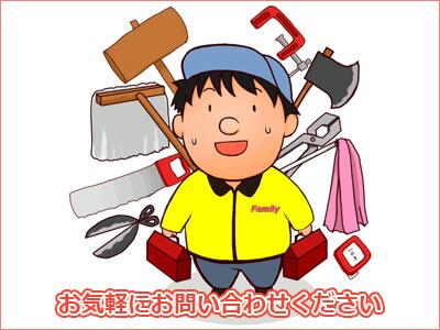 便利屋ファミリー東埼玉
