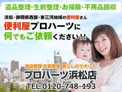 遺品整理・生前整理 暮らしのサポートプロハーツ浜松店