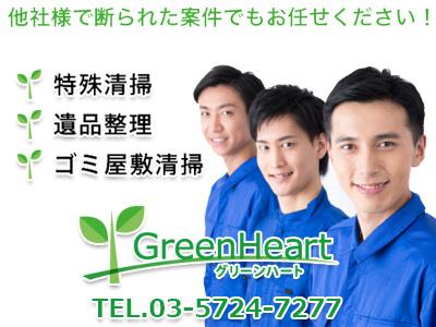 株式会社アールズホールディングス Green Heart