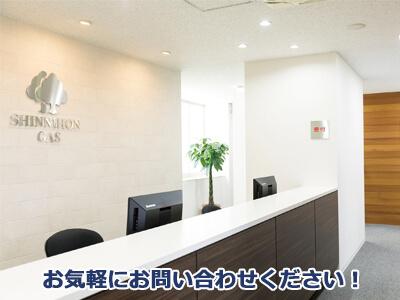 新日本ガス株式会社 不動産事業部