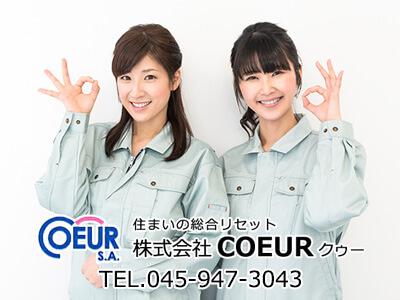 株式会社COEUR(クゥー)