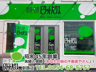 ピタットハウス釧路店 有限会社北陽商事